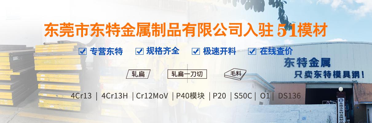新资源!东莞市东特金属制品有限公司入驻51模材