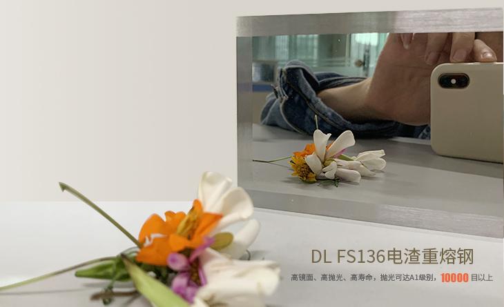 DL FS136:抛光可达A1级别,12000目