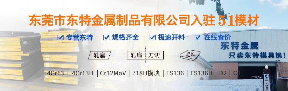 新資源!東莞市東特金屬制品有限公司入駐51模材