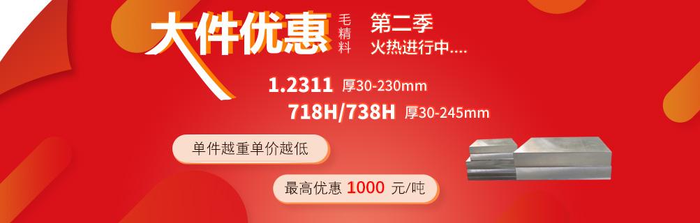 大件優惠第二季火熱進行中!1.2311、718H/738H(毛精料)優惠開啟,單重越大單價越低,最高優惠1000元/噸!