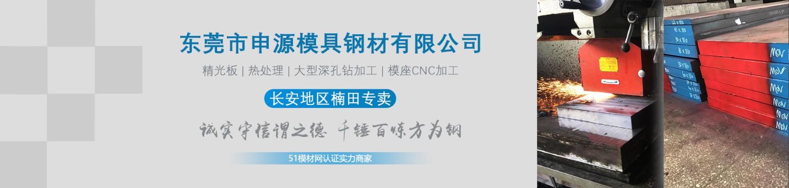 東莞市申源模具鋼材有限公司