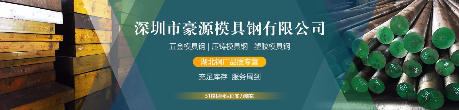 深圳市豪源模具钢有限公司